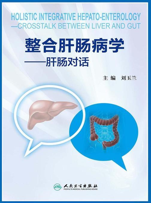 整合肝肠病学——肝肠对话