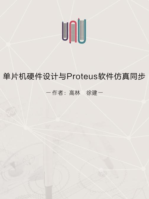 单片机硬件设计与Proteus软件仿真同步