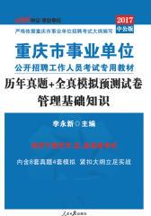 中公版2017重庆市事业单位公开招聘工作人员考试专用教材:历年真题+全真模拟预测试卷管理基础知识