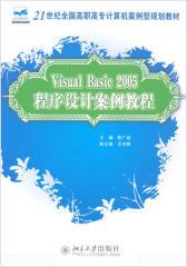 Visual Basic 2005 程序设计案例教程(仅适用PC阅读)