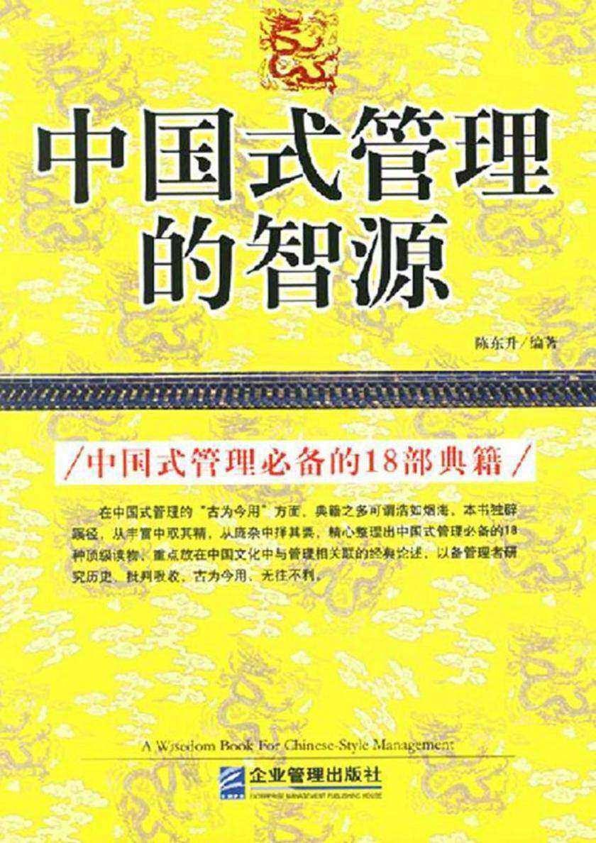 中国式管理的智源