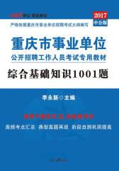 中公版2017重庆市事业单位公开招聘工作人员考试专用教材:综合基础知识1001题