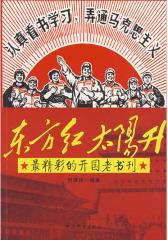 东方红 太阳升(试读本)