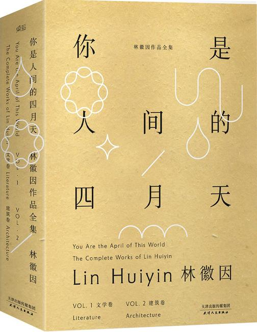 你是人间的四月天:林徽因作品全集(全2册 文学卷+建筑卷)