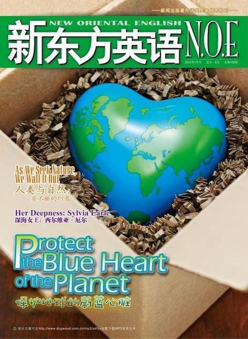 《新东方英语》大学生2012年1月号