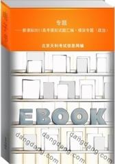 专题——新课标2011高考模拟试题汇编·模块专题(政治)(仅适用PC阅读)