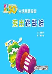 幼儿画报30年精华典藏﹒变出跳跳蛙(多媒体电子书)(仅适用PC阅读)