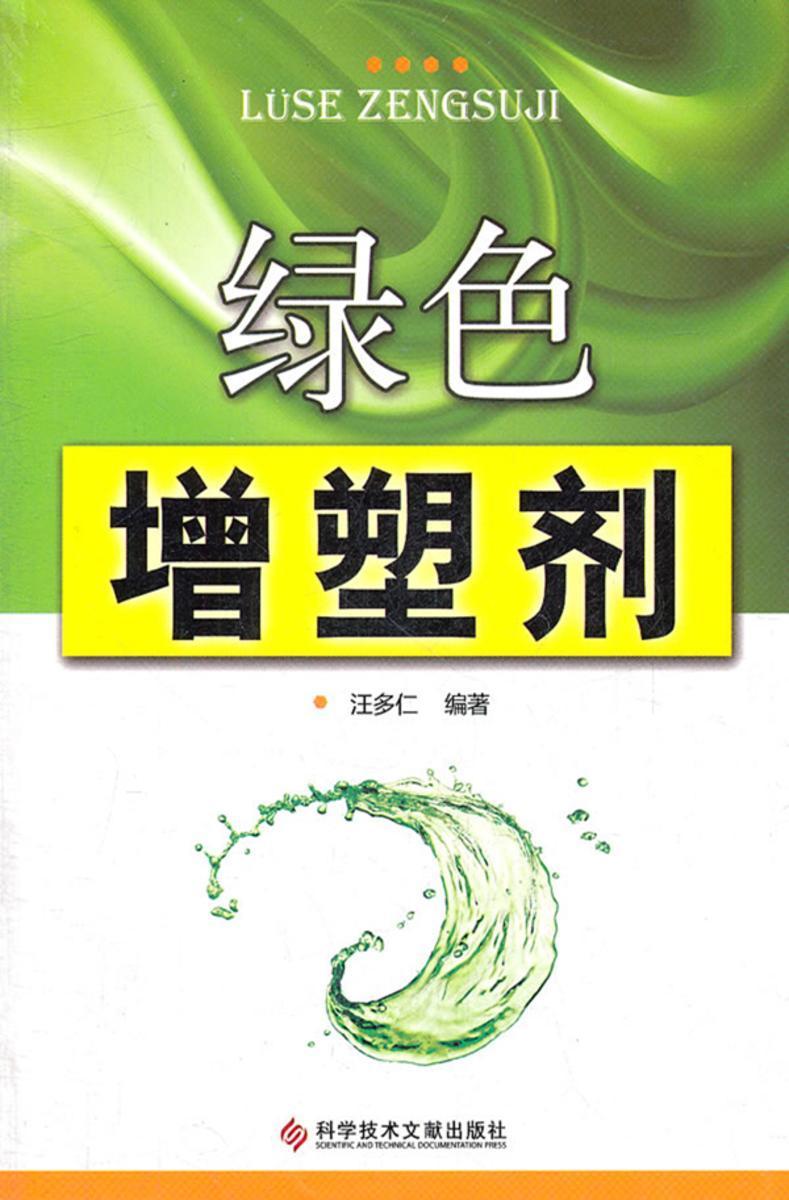 绿色增塑剂(仅适用PC阅读)