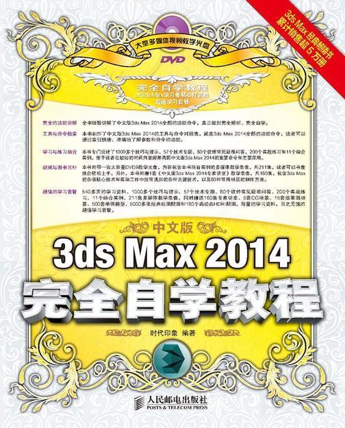 中文版3ds Max 2014完全自学教程(不提供光盘内容)