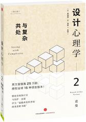 设计心理学2:与复杂共处(试读本)