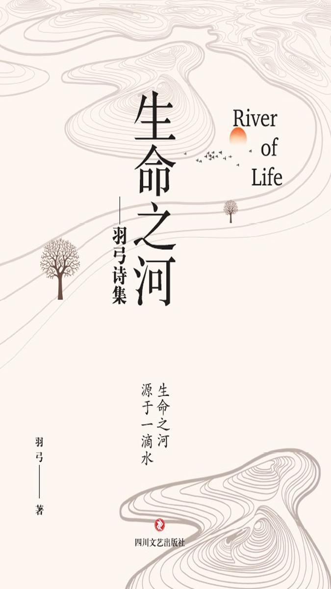 生命之河:羽弓诗集