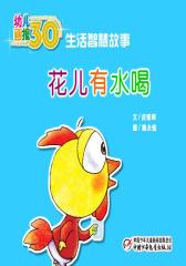 幼儿画报30年精华典藏﹒花儿有水喝(多媒体电子书)(仅适用PC阅读)