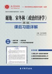 谢地、宋冬林《政治经济学》(第3版)课后习题详解