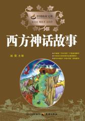 西方神话故事