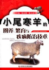 小尾寒羊的圈养、繁育与疾病防治技术