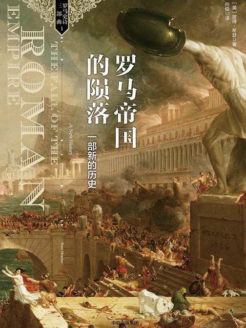 罗马帝国的陨落:一部新的历史