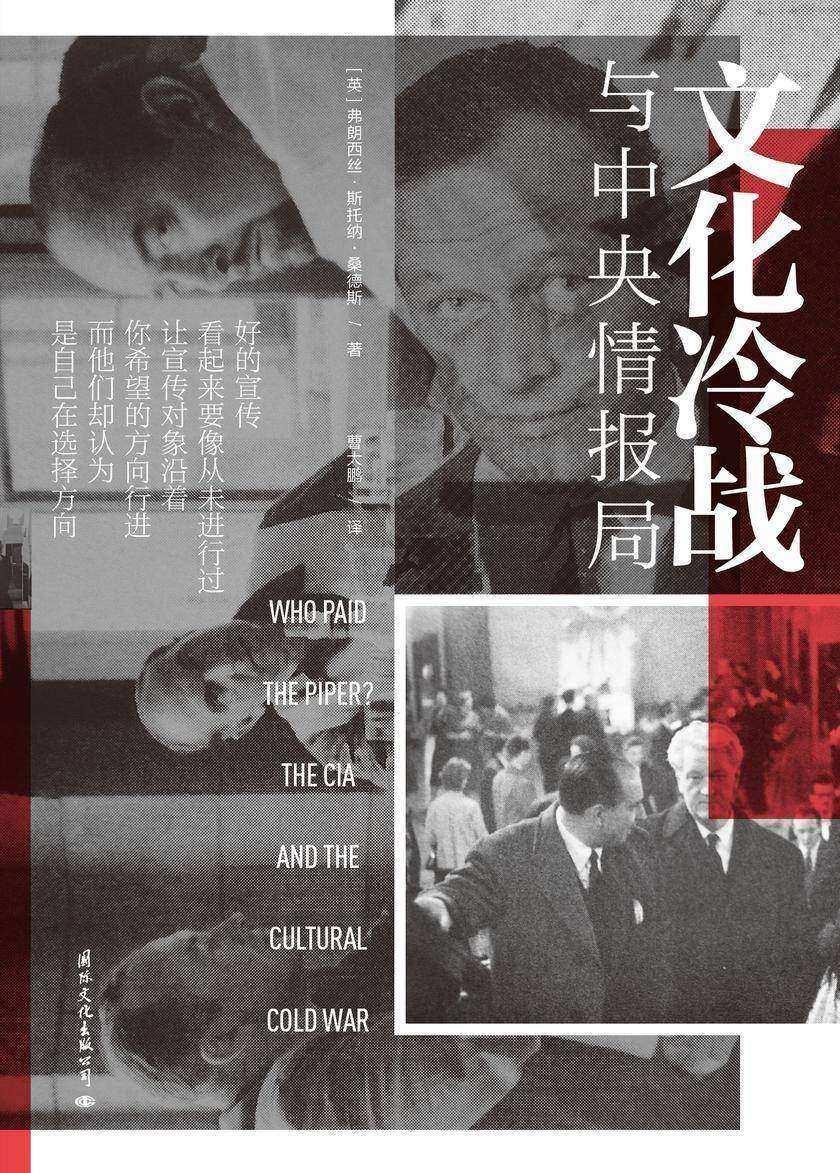 文化冷战与中央情报局