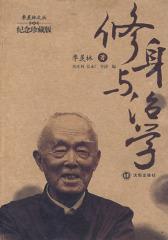 修身与治学(纪念珍藏版)——季羡林文丛(试读本)