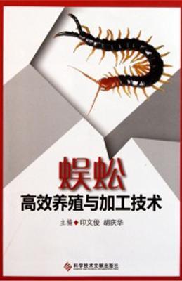 蜈蚣高效养殖与加工技术(仅适用PC阅读)