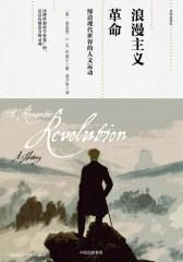 浪漫主义革命:缔造现代世界的人文运动