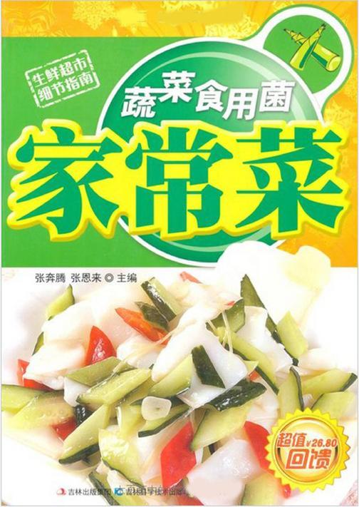 蔬菜食用菌家常菜