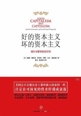 好的资本主义,坏的资本主义