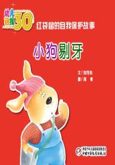 幼儿画报30年精华典藏﹒小狗剔牙(多媒体电子书)(仅适用PC阅读)