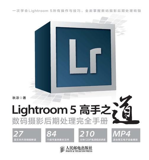 Lightroom 5高手之道数码摄影后期处理完全手册(不附带DVD)