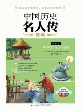 中国历史名人传精读:唐宋卷