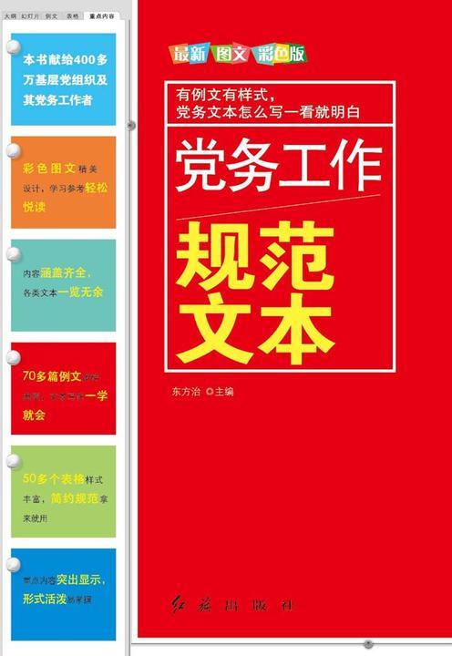 党务工作规范文本(2014版)