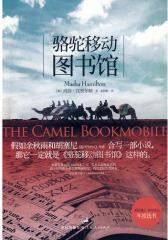 骆驼移动图书馆(试读本)