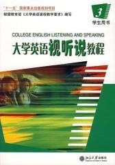 大学英语视听说教程(3)学生用书(仅适用PC阅读)
