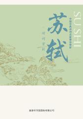 中国古典诗词名家菁华赏析——苏轼