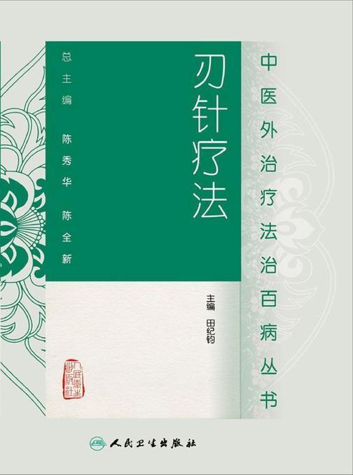 刃针疗法-中医外治疗法治百病丛书