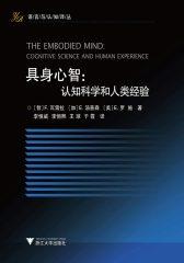 具身心智:认知科学和人类经验
