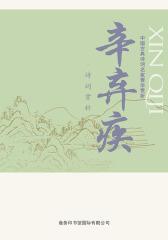 中国古典诗词名家菁华赏析——辛弃疾