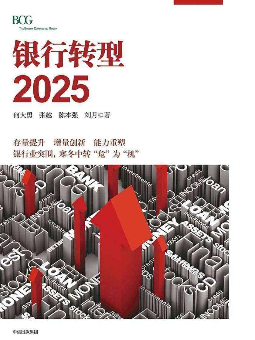 银行转型 2025