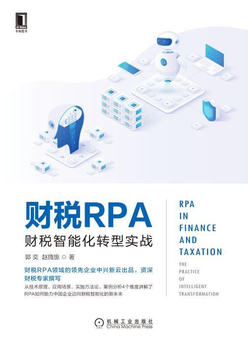 财税RPA:财税智能化转型实战