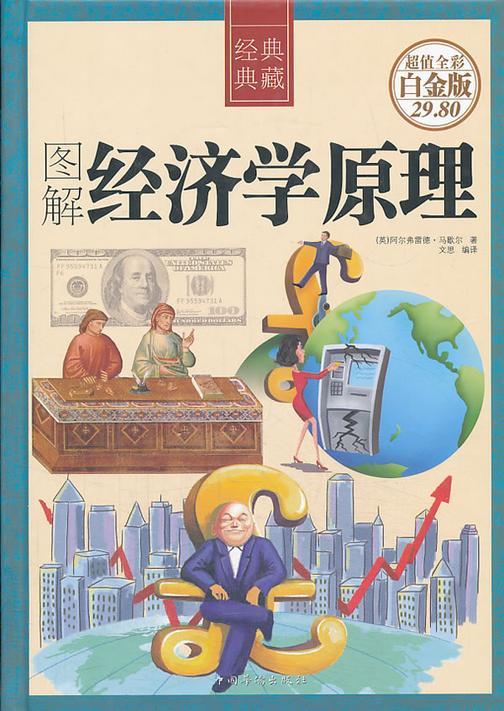 图解经济学原理