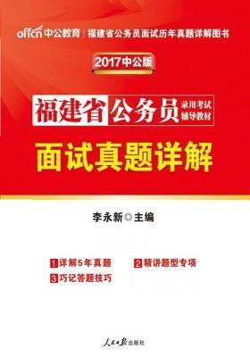 中公版2017福建省公务员录用考试辅导教材:面试真题详解