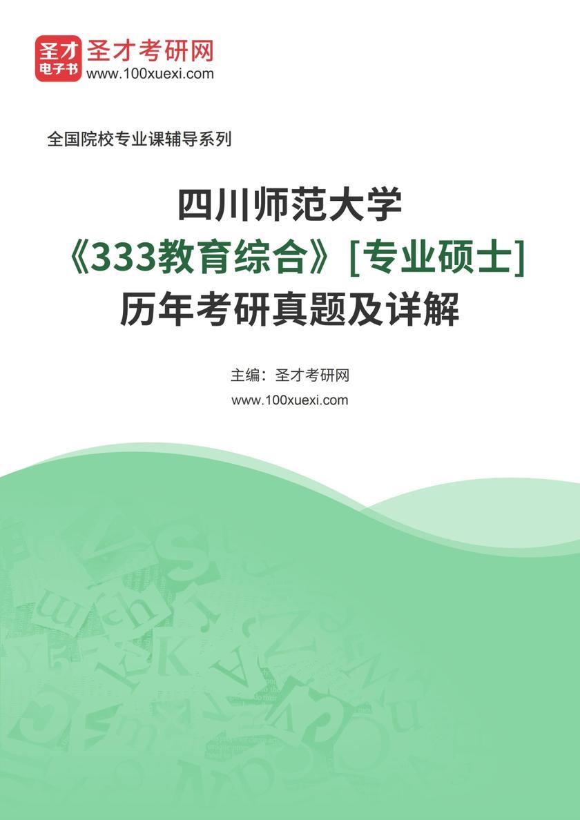 四川师范大学《333教育综合》[专业硕士]历年考研真题及详解