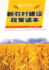 新农村建设政策读本(仅适用PC阅读)
