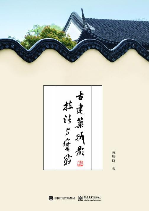 古建筑摄影技法与实战(全彩)