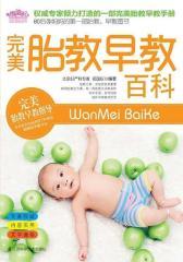 完美胎教早教百科(试读本)