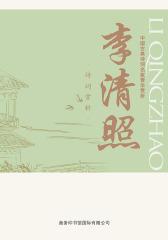 中国古典诗词名家菁华赏析——李清照