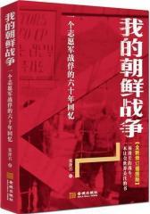 一个志愿军战俘的六十年回忆:我的朝鲜战争(试读本)