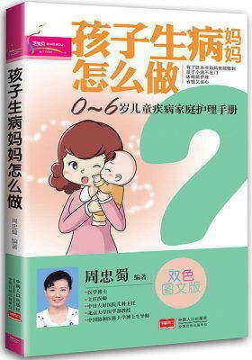 孩子生病妈妈怎么做