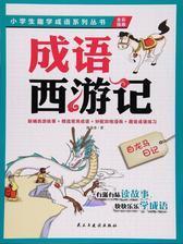 成语西游记:白龙马日记