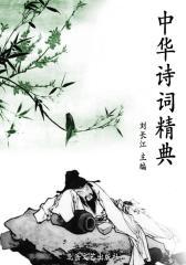 中华诗词精典(中华文化精典系列丛书)