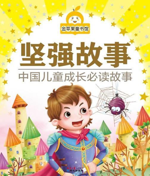 金苹果童书馆:坚强故事(彩图注音版)